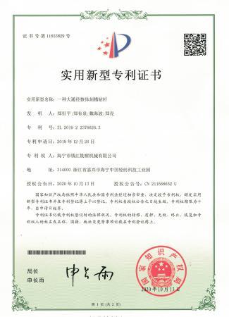 大通徑整體刻槽(cao)鑽桿專利(li)證書(shu)