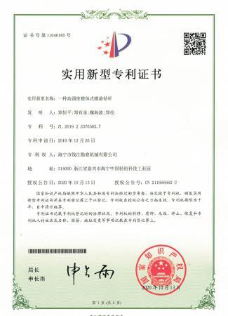 高強度(du)整體式螺旋鑽桿專利(li)證書(shu)