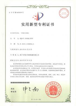 液壓鑽機專利(li)證書(shu)