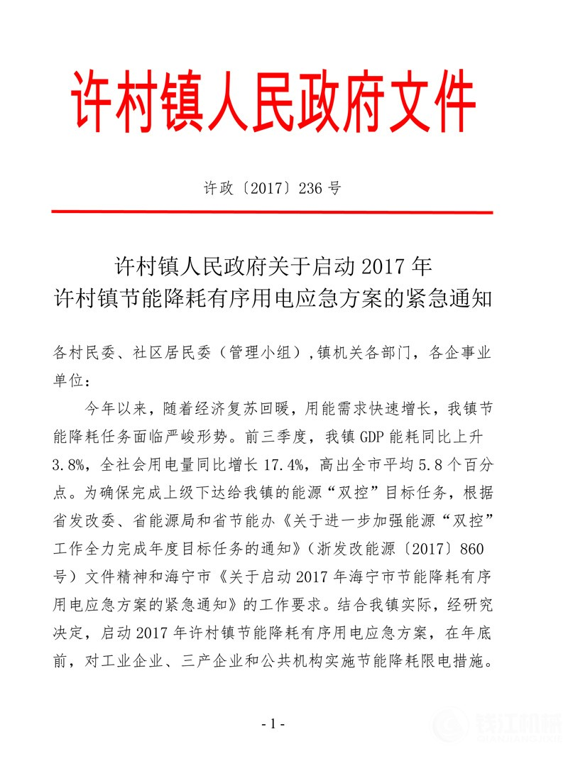 许村镇2017年限电通知