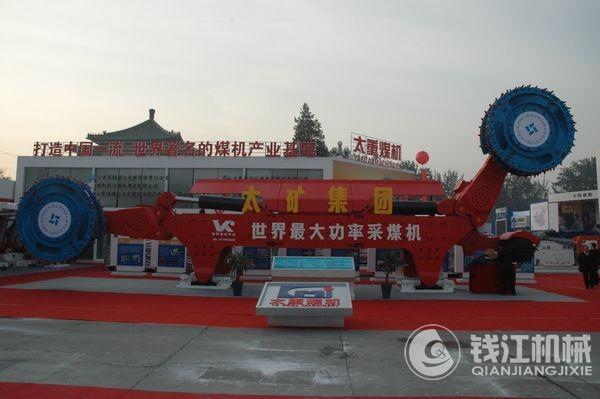 太原矿山机器集团公司采煤机