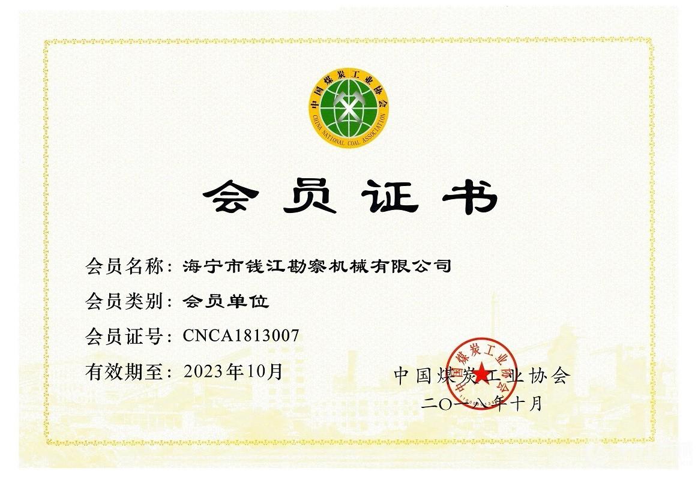 煤炭工业协会会员证书 - 副本.jpg