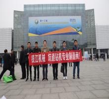 第十七届中国国际煤炭采矿技术设备展览会