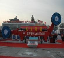 太原矿山机器集团公司成功实现老企业转型发展侧记