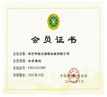 钱江机械加入中国煤炭工业协会会员单位