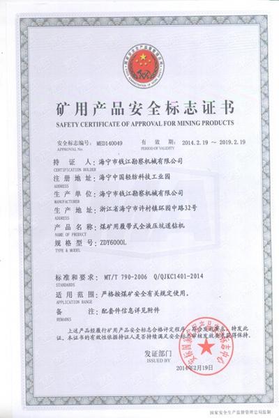 6000LMA煤安证书