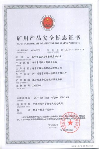 4000LMA煤安证书