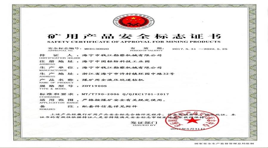 1900SMA煤安证书