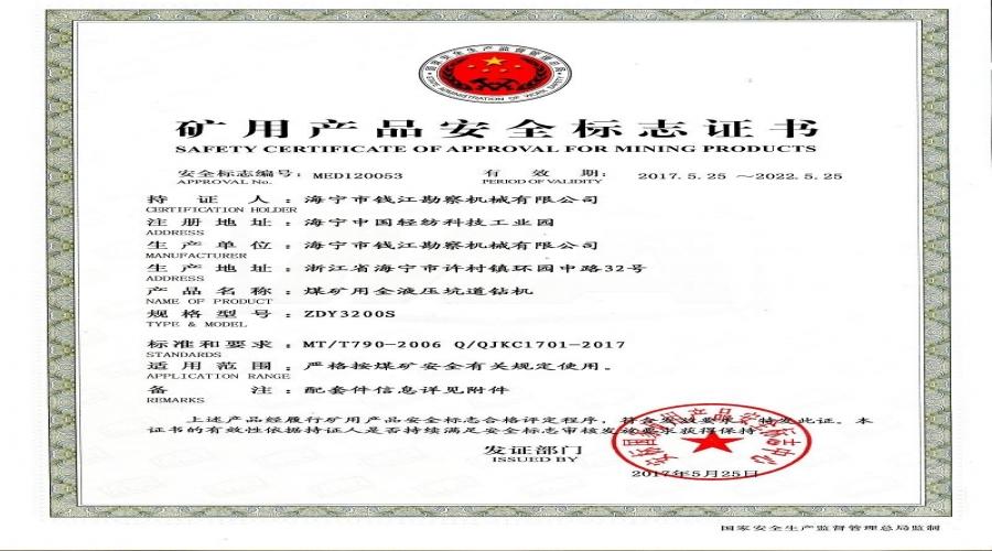 3200SMA煤安证书