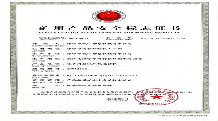 1250SMA煤安证书
